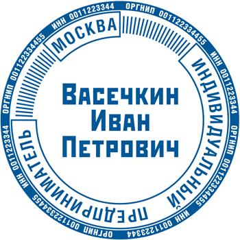макет печати ИП