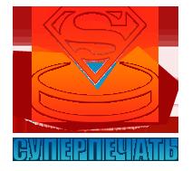 Изготовление печатей - СуперПечать